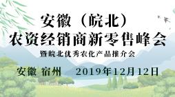 2019安徽(皖北)农资经销商新零售峰会暨皖北(春季)优秀农资产品推介会