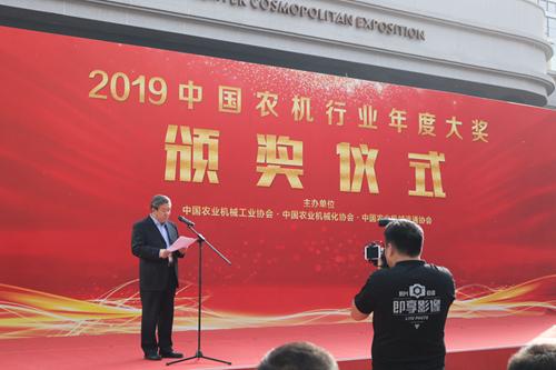 """""""2019中国农机行业年度大奖""""颁奖仪式举办"""