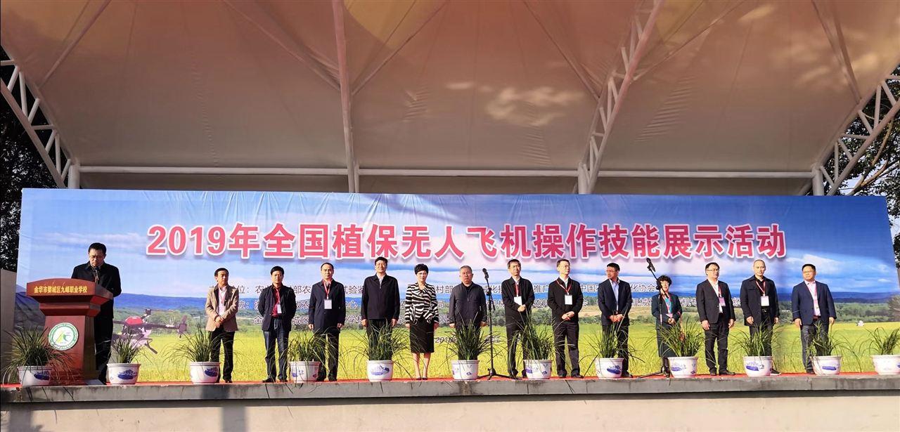 全国首届植保无人飞机操作技能展示活动在金华举办