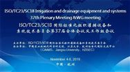 中国农机院成功承办 ISO TC23 SC18 第37届国际标准年会及工作组会议