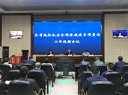 湖南召开拖拉机安全顽瘴痼疾专项整治工作视频会议