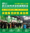 农机网邀您共襄第五届浙江(台州)农业机械博览会