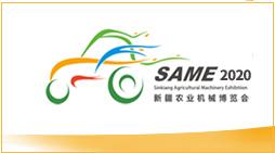 2020新疆农业机械博览会