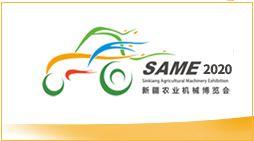 2020新疆農業機械博覽會