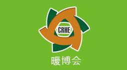 第十四届中国农村清洁取暖博览会