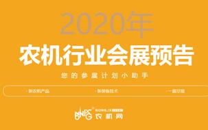 2020年农机行业会展推荐