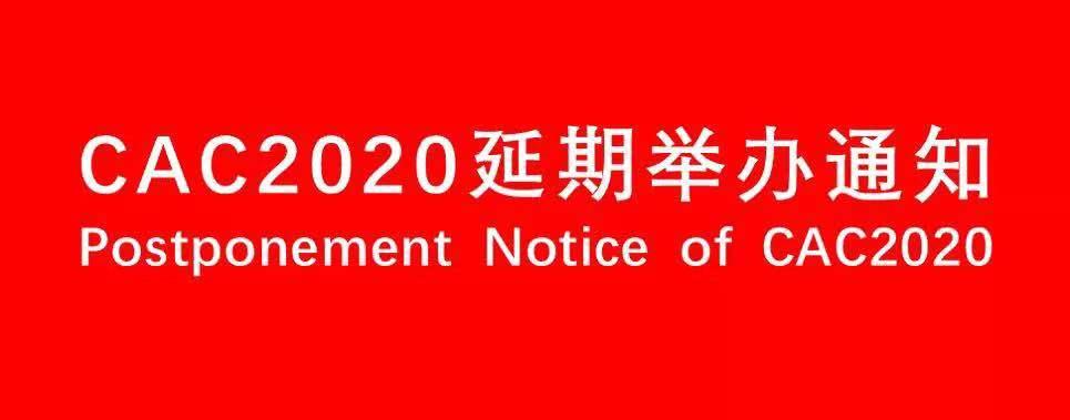 关于延期举办第二十一届中国国际农用化学品及植保展览会(CAC2020)及展期相关活动的通知