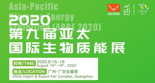 着眼当下,共赢未来,2020亚太国际生物质能展全面启动