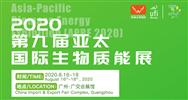 著眼當下,共贏未來,2020亞太國際生物質能展全面啟動