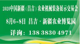 2020中国新疆(昌吉)农业装备展示交易会