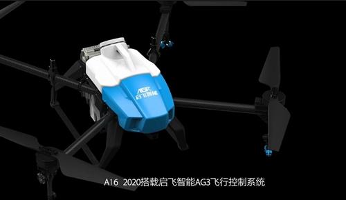 启飞智能新品A16-2020植保无人机发布