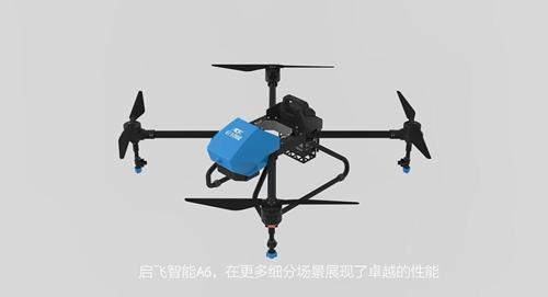 启飞智能新品A6-2020植保无人机发布