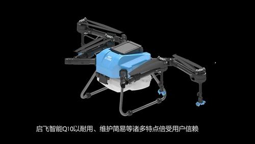 启飞智能新品Q10-2020植保无人机发布