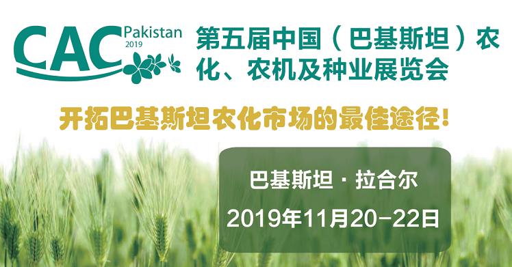 巴基斯坦農化展倒計時4天,還不來參觀?